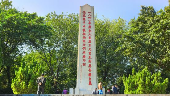 Sanyuanli People Kangying Douzheng Memorial Hall