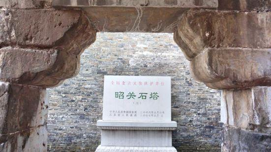 Shaoguan Stone Pagoda