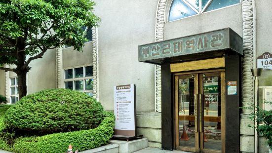 Busan Modern History Museum