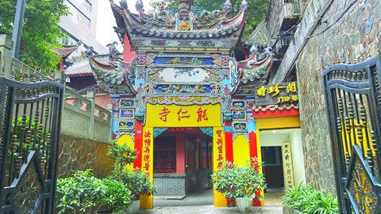 Nengren Temple