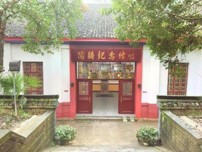 Taozhu Memorial Hall