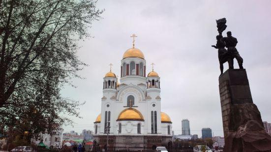 葉卡捷琳堡滴血大教堂