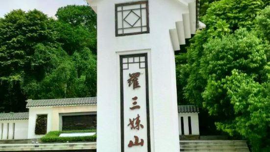 Luosanmei Mountain