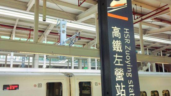 高雄左營高鐵站