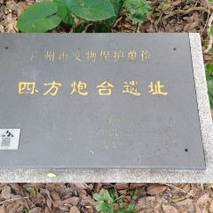 Sifang Paotai Relic Site User Photo