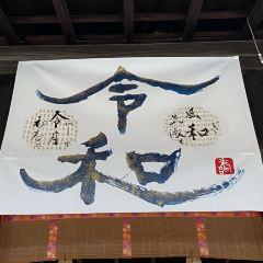 河合神社用戶圖片