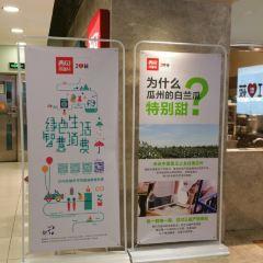 Xi Bei You Mian Cun ( Beijing Apm ) User Photo