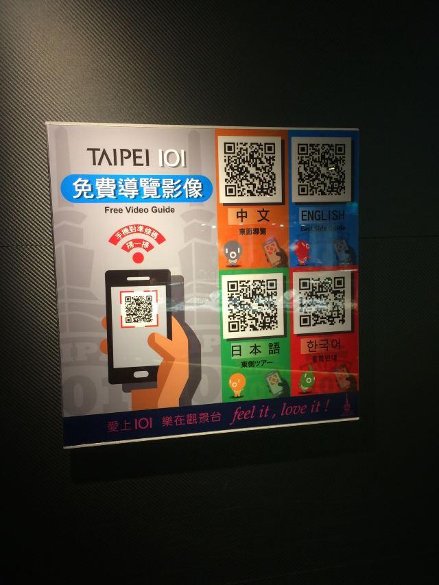 타이페이 101