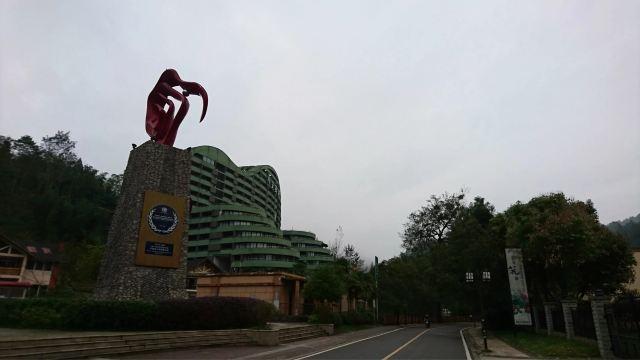 화수만 제일촌 온천 호텔