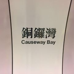 Causeway Bay User Photo