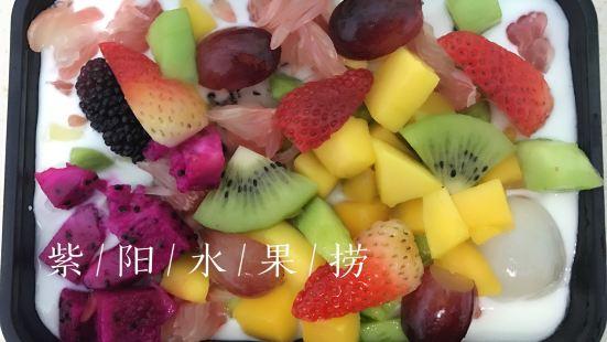 紫陽水果撈