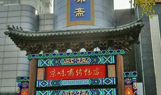 Jing Wei Zhai Roast Duck ( Asian Games Village Niao Chao )