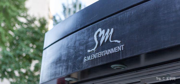 韓國SM娛樂有限公司2