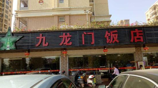 九龍門飯店