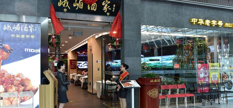 Emei Restaurant( Xi Hong Men )3