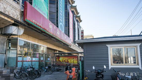 Beijing Dao Xiang Cun (Tian Qiao Le Hui Department Store)