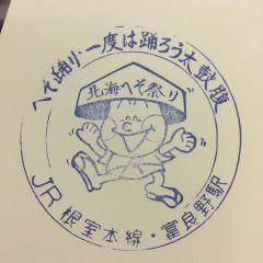 Furano-shi User Photo