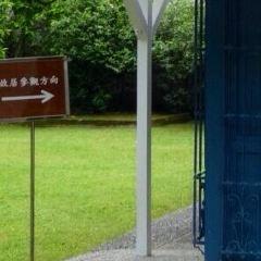 胡適紀念館用戶圖片