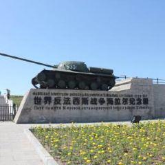 世界反法西斯戰爭海拉爾紀念園用戶圖片