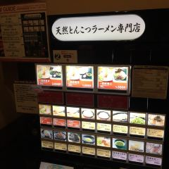 一蘭拉麵(新宿中央東口店)用戶圖片