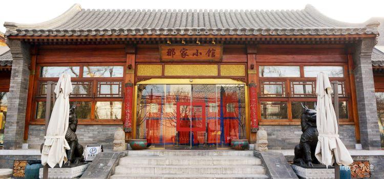Beijing Najia Xiaojiuguan (JiuXian Qiao)2