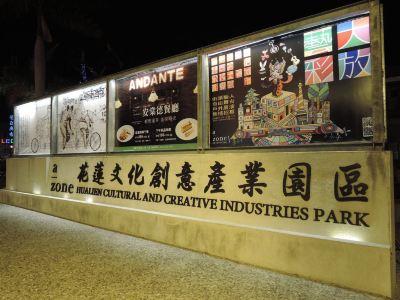 花蓮文化創意產業園