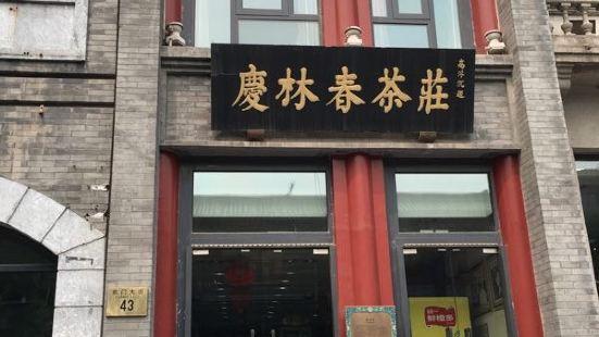 慶林春茶莊前門店