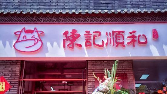 Chen Ji Shun He Chaoshan Beef Hot Pot( Nan Shi Shi Pin Street )