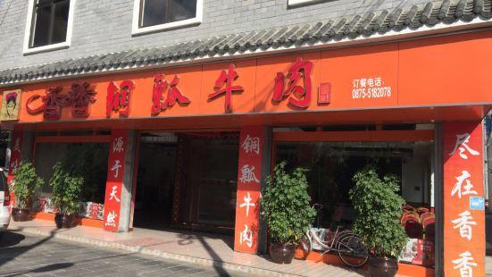 香香銅瓢牛肉