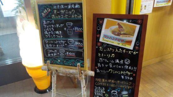Daisetsuzan Asahidake Roap Way Sanroku Eki Shokudo