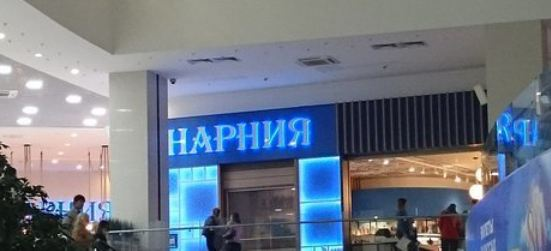Restaurant-Bar Narniya