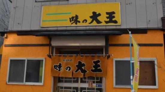 Aji No Daio Shiyakushomae