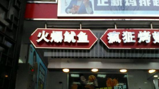 正新雞排(城隍廟店)