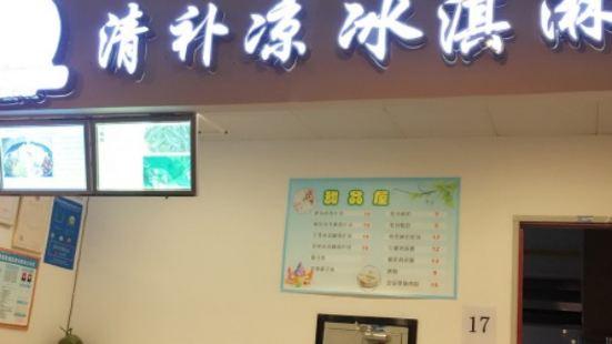 雪古麗清補涼冰淇淋(香港廣場店)