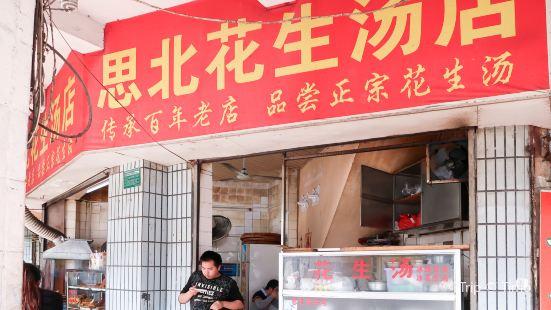 Si Bei Hua Sheng Tang