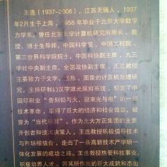 WangXuan ShiJi ChenLieGuan User Photo