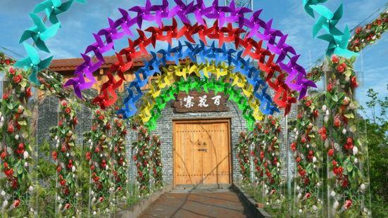 秦巴植物博覽園