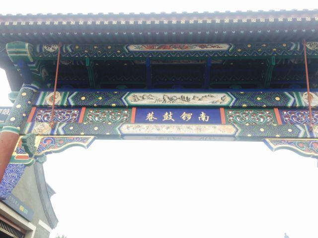 난뤄구샹(남라고항)