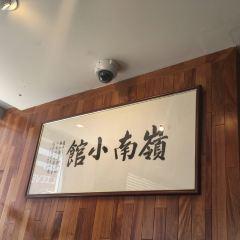 嶺南小館用戶圖片