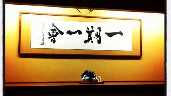 Gion Kurashita