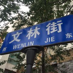 Wenlin Street User Photo