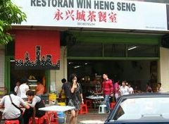 Restaurant Win Heng Seng User Photo
