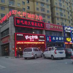 蝦吃蝦涮(東方國際店)用戶圖片