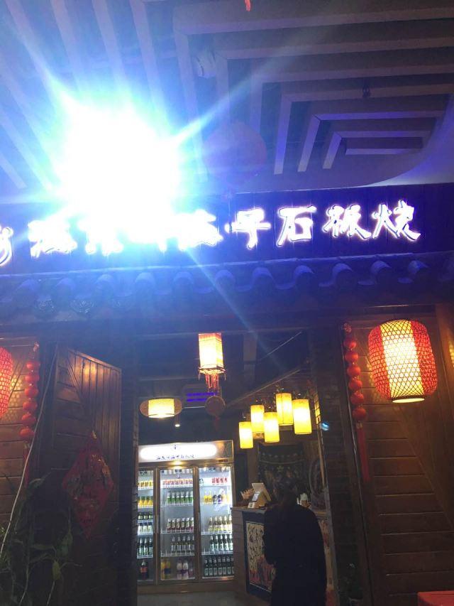 Hai Dong Er Hai Zi Shi Ban Shao (Fen Xiang)