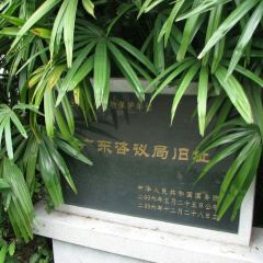 The Site of the 1st National Congress of Kuomintang User Photo