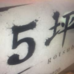 Gotsubo User Photo