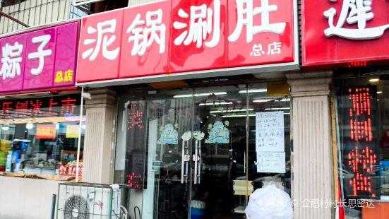 Ni Guo Shuan Du ( Main Branch)