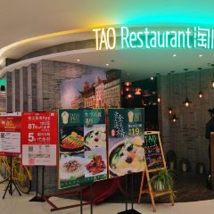 TAO Restaurant ( Bai Nian Cheng ) User Photo