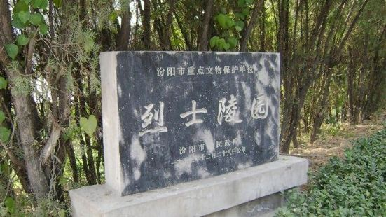 Fenyang Martyrs' Cemetery