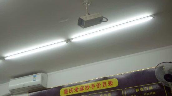 重慶老麻抄手(師大店)